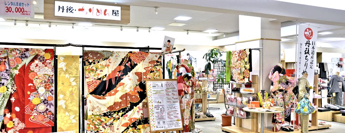 ちりめん屋 京丹後店(マイン2F)